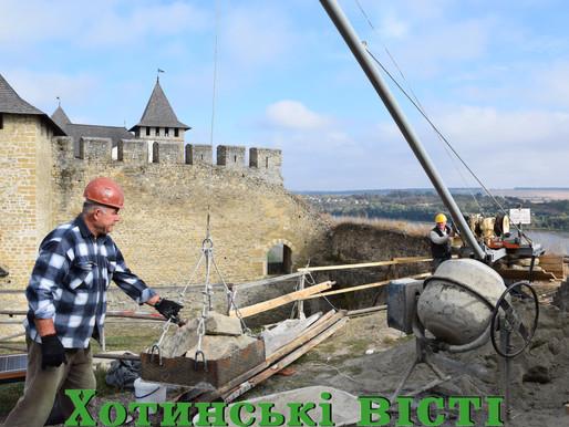У Хотинській фортеці проводять протиаварійні та консерваційні роботи