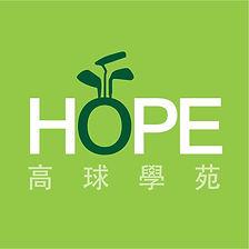 HOPE高球學苑