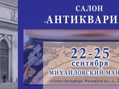 Антиквариат. Петербургский антикварный салон
