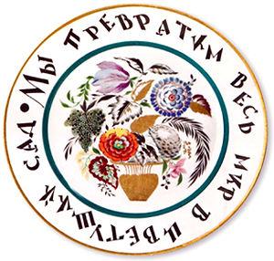 Тарелка «Мы превратим весь мир в цветущий сад». 1922. Автор рисунка З.В. Кобылецкая