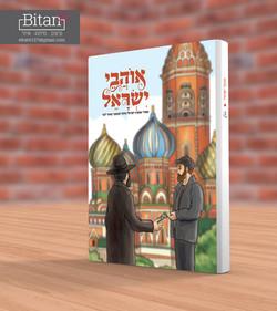 אוהבי ישראל