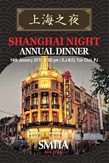Annual Dinner Magazine 2017 Cover.JPG