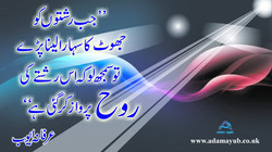 Rooh Parwaz kar gayi Q