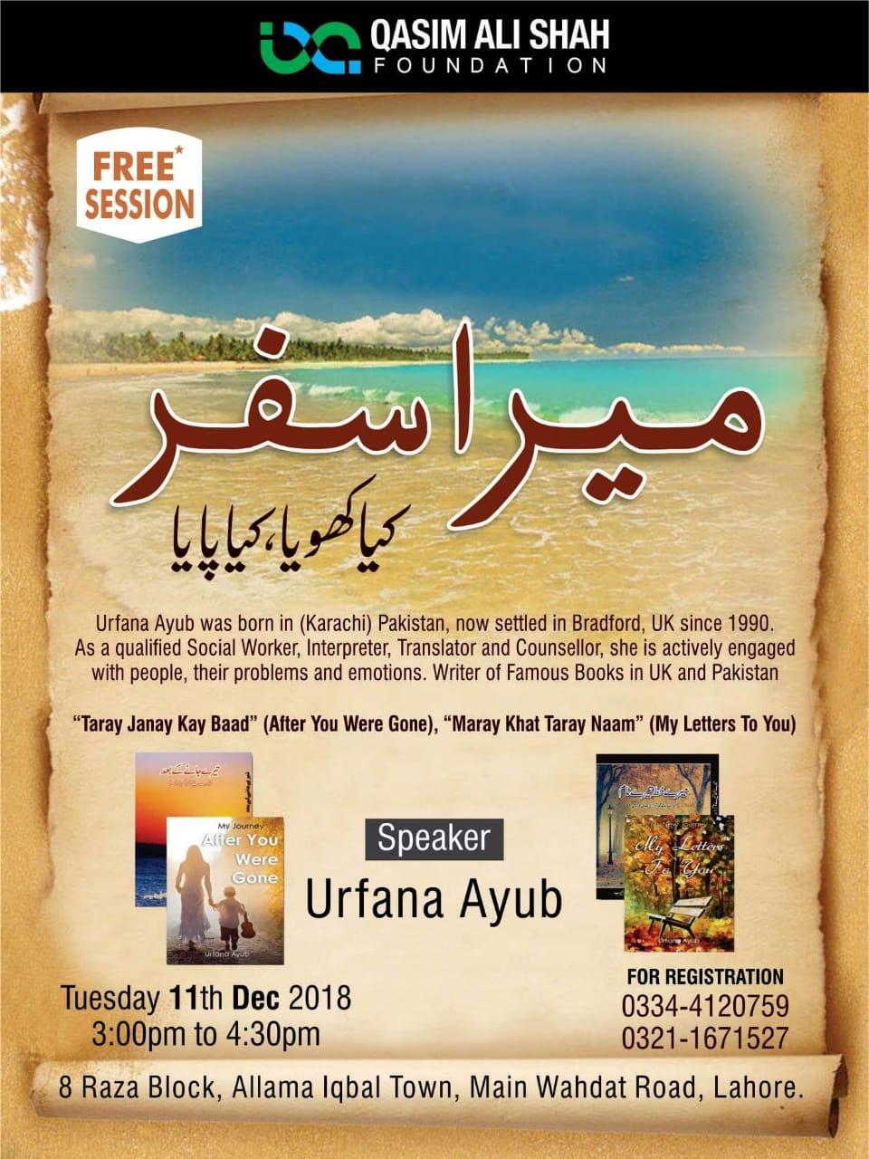 Talk at Qasim Ali Shah foundation