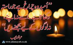 Umeed Urdu 6