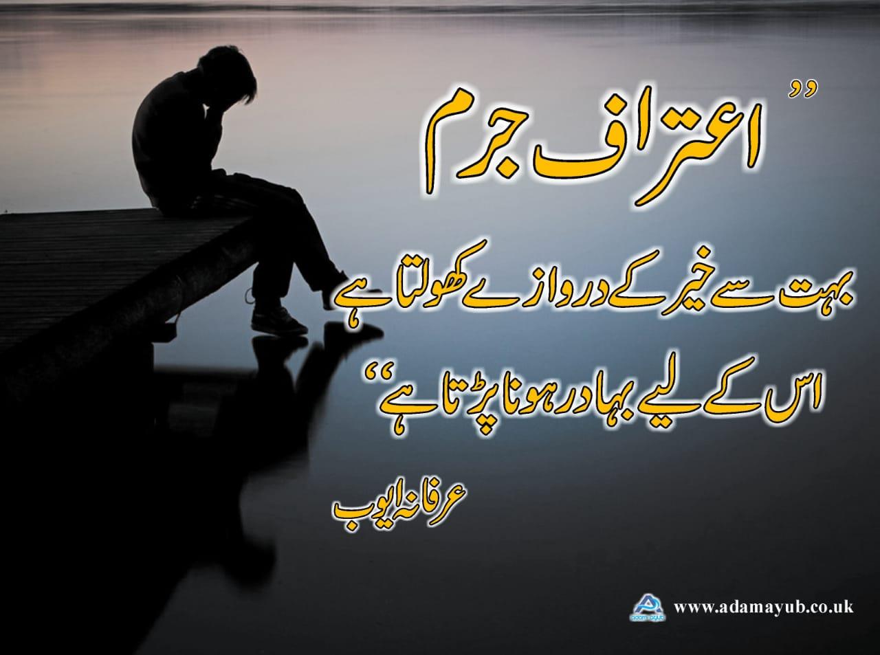 Jurm Urdu 10
