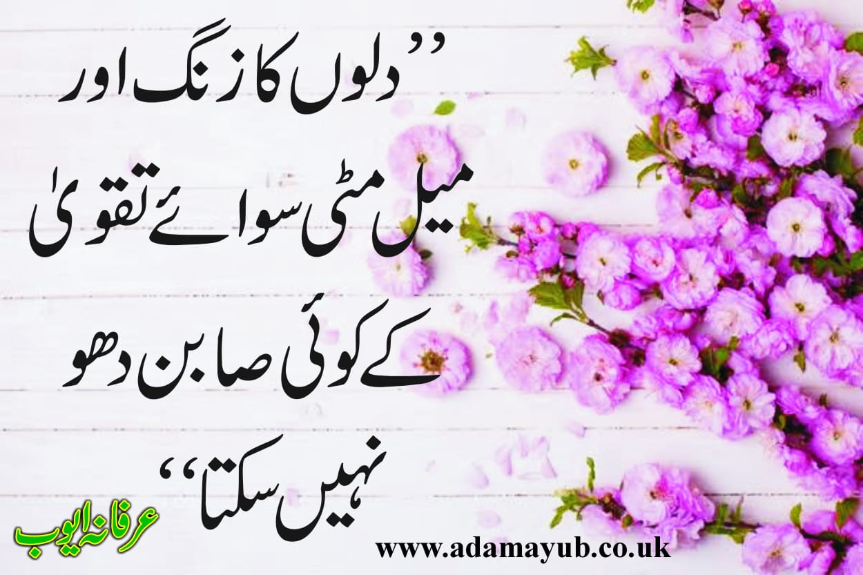 Taqwa Urdu 2