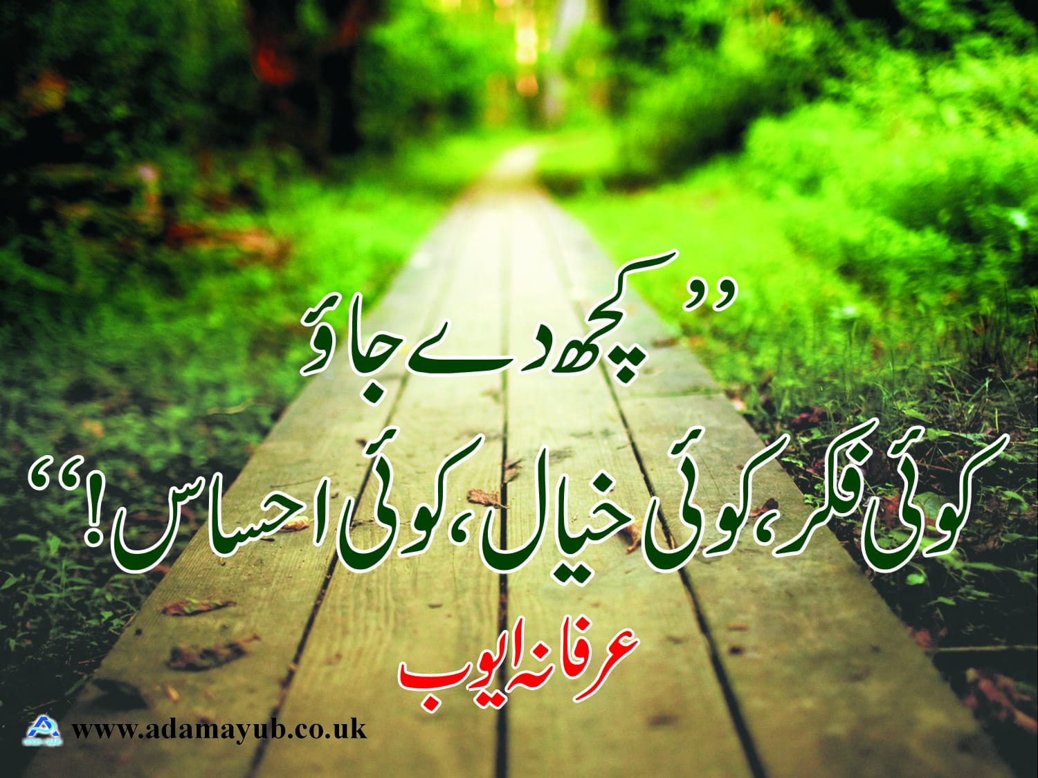 khuch day jaoo 3