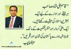 Qasim bhai - my quote