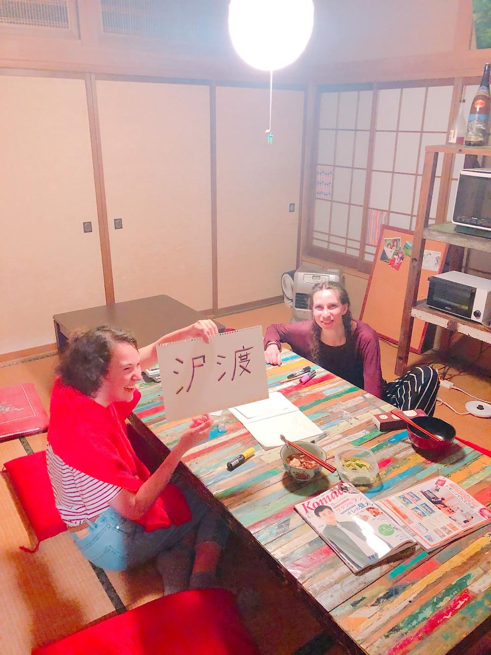 松本市 ゲストハウスしましま 上高地玄関口の宿