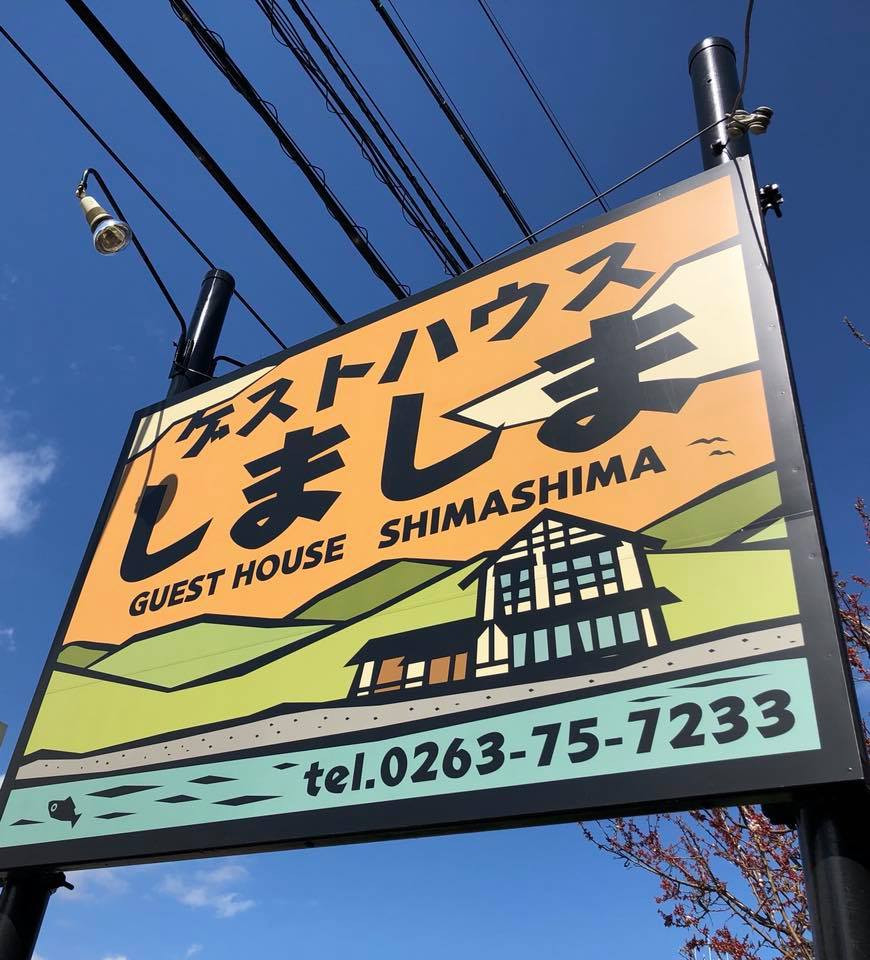 松本市 上高地玄関口の宿ゲストハウスしましま