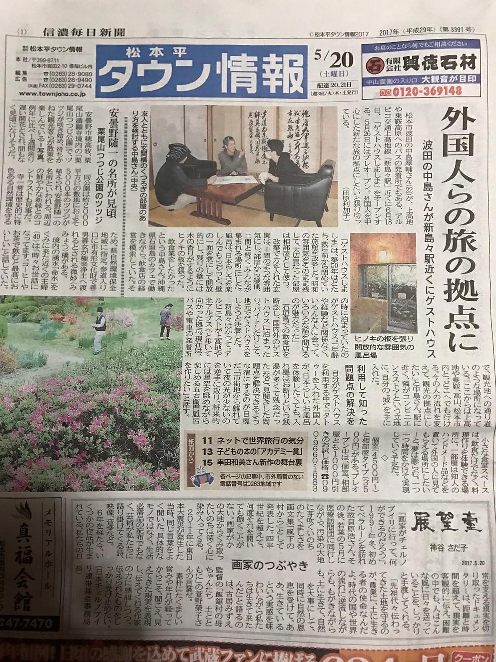 松本市・上高地の玄関口ゲストハウスしましま