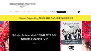 東京ファッションウィークも開催中止に