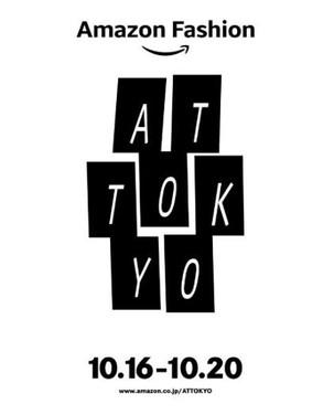 "Amazon Fashionは、Amazon Fashion Week TOKYO 期間中に展開するスペシャルプログラム""AT TOKYO""を発表"