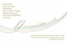 joint exhibition LIEN TOKYO vol.2 開催