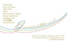 合同展示即売会 Lien Tokyo vol.3 開催のご案内