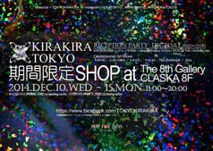 期間限定SHOP at The 8th Gallery CLASKA /KIRAKIRA TOKYO始まります!