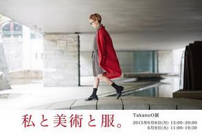 「私と美術と服。」Takanoo展