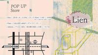 Lien POP UP Store 開催のご案内