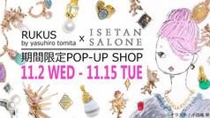 RUKUS by Yasuhiro Tomita × ISETAN ポップアップ開催