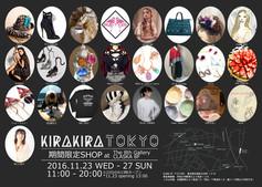 期間限定SHOP「KIRAKIRA TOKYO」 11/23から27までThe 8th Galleryで開催