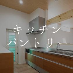 top画像(キッチン)