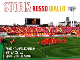 NAGOYAゴール裏写真展「STORIA Rosso Giallo」