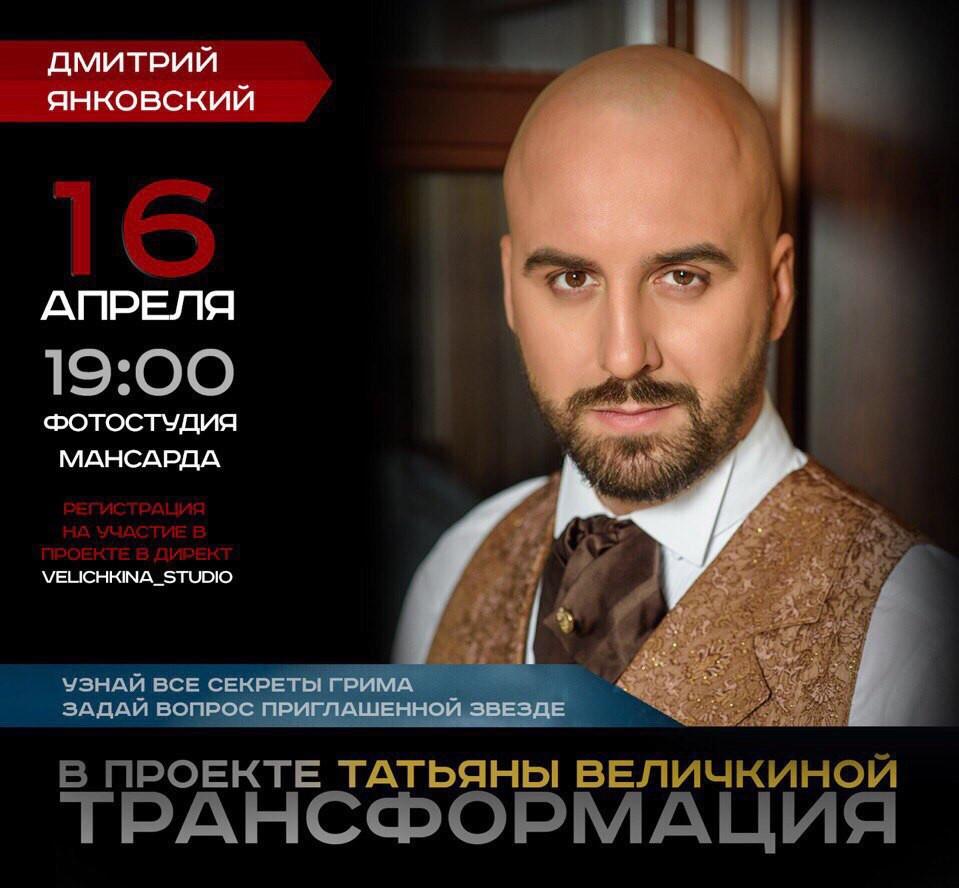 "ДМИТРИЙ ЯНКОВСКИЙ ПРОЕКТ ""ТРАНСФОРМАЦИЯ""!"