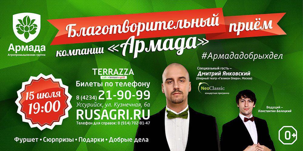 Дмитрий Янковский благотворительный приём компании Армада