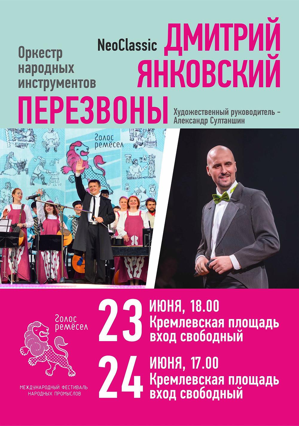 Дмитрий Янковский Вологда голос ремесел