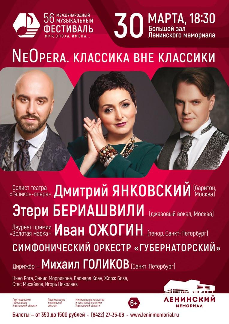 Дмитрий Янковский, Этери Бериашвили и Иван Ожогин