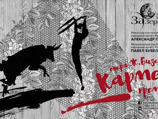 9 июля Дмитрий Янковский споётТореодора в опере Ж.Бизе Кармен.