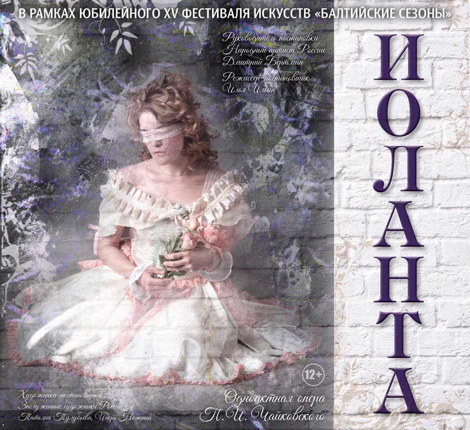 "Опера ""Иоланта"" Дмитрий Янковский"
