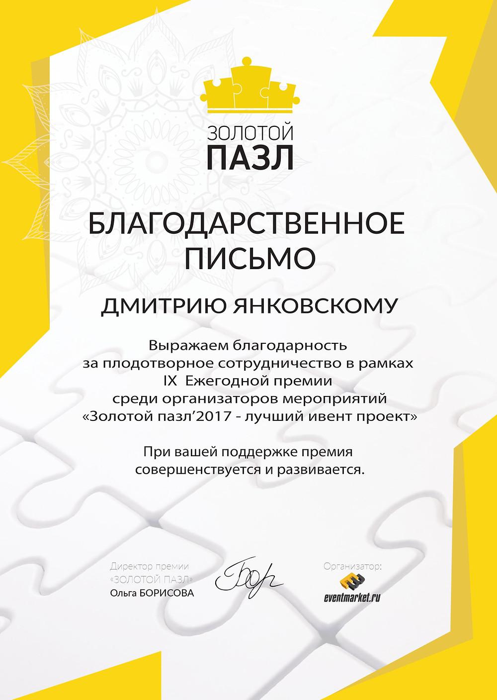 ЗОЛОТОЙ ПАЗЛ 2017 - ЛУЧШИЙ ИВЕНТ ПРОЕКТ