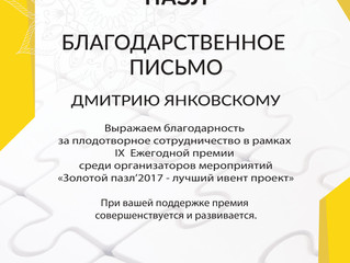 """""""ЗОЛОТОЙ ПАЗЛ 2017 - ЛУЧШИЙ ИВЕНТ ПРОЕКТ"""""""