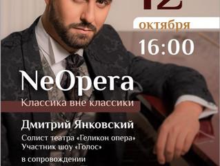 Дмитрий Янковский концерт в Вологде!