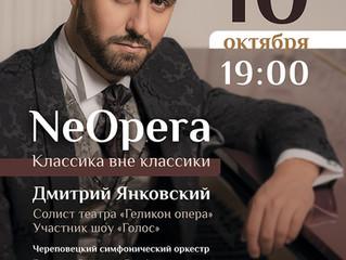 Дмитрий Янковский концерт в Череповце!
