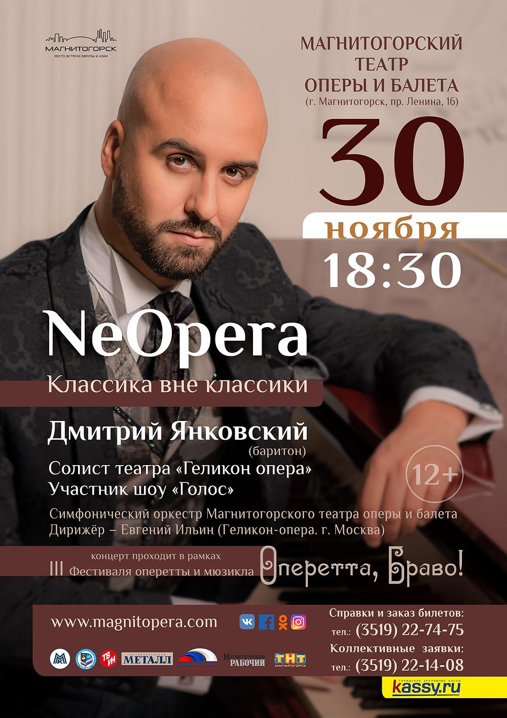 http://magnitopera.com/afisha/16/1267-III-festival-operetta-bravo-kontsert-NeOpera-klassika-vne-klassiki-dmitrij-yankovskij-bariton-g-moskva-simfonicheskij-orkestr-mtoib-dirizher-evgenij-ilin-g-moskva-30-noyabrya-18-30ch-12/