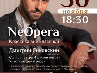 30 ноября в 18:30 Дмитрий Янковский с концертом в Магнитогорске!