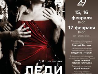 Дмитрий Янковский в опере Д.Шостаковича
