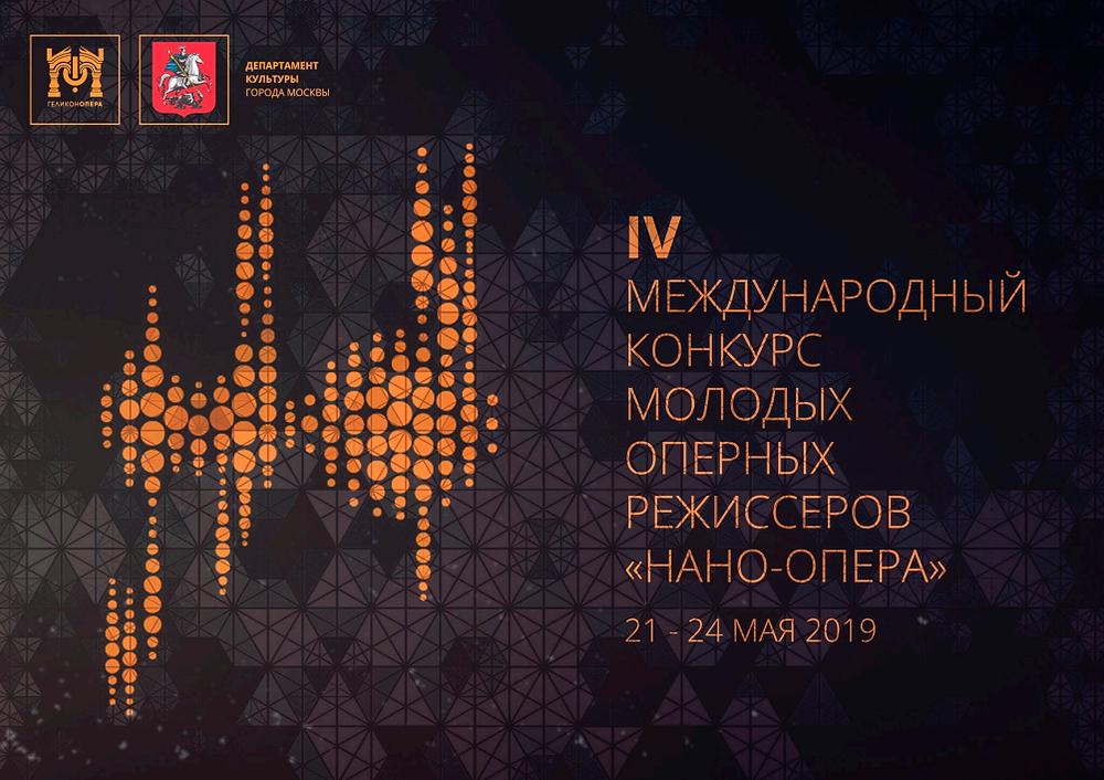 КОНКУРС «НАНО-ОПЕРА» 2019