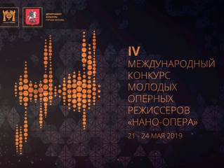 Международный конкурс молодых оперных режиссеров