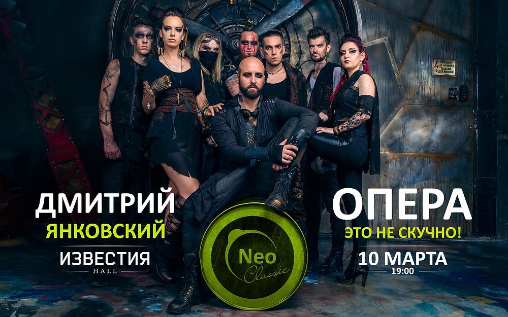 """Дмитрий Янковский """"Опера это не скучно"""""""