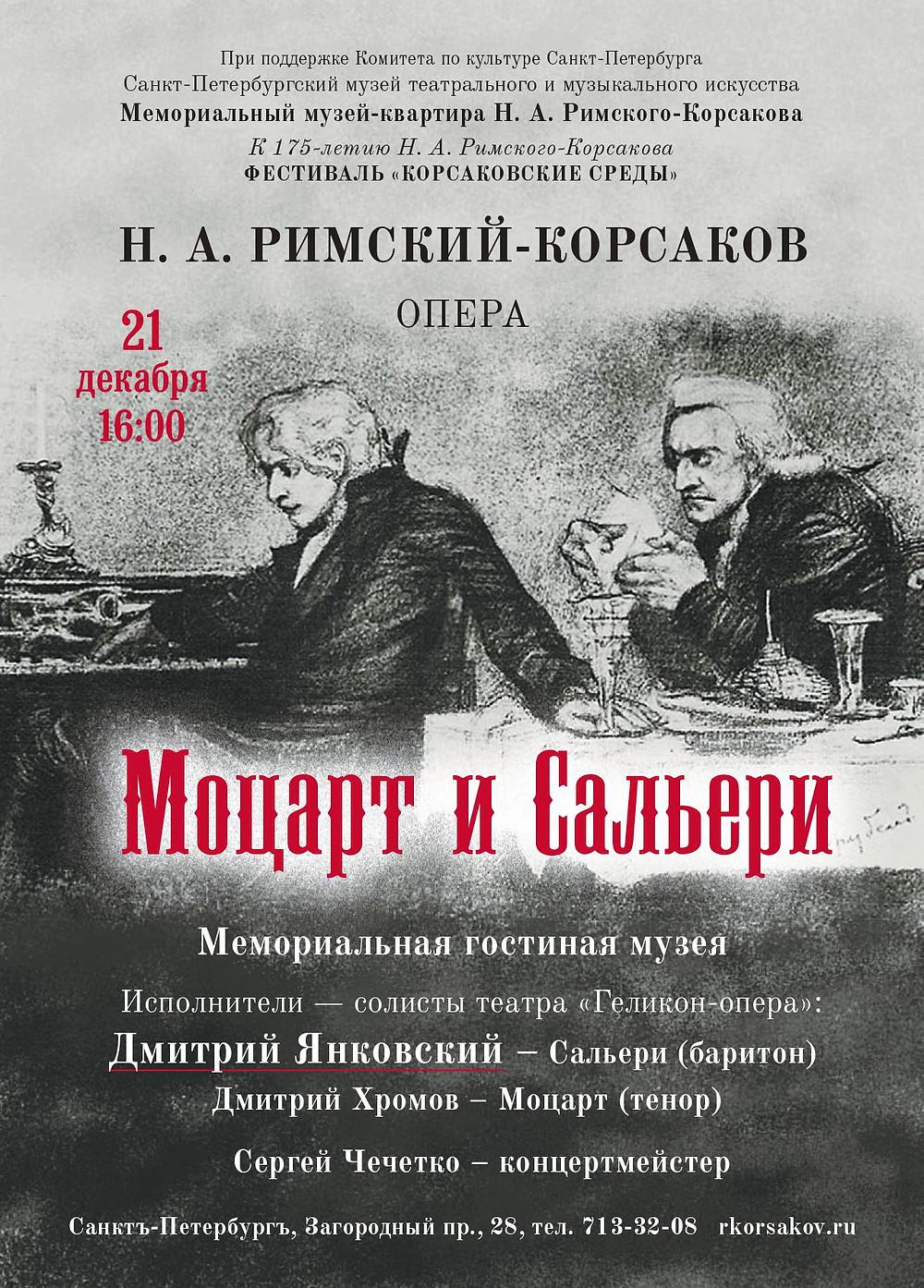 Дмитрий Янковский опера Моцарт и Сальери