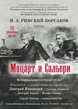 "Дмитрий Янковский опера ""Моцарт и Сальери"""