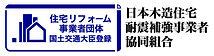 住宅リフォーム事業者団体 日本木造住宅耐震補強事業者