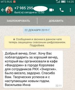 Screenshot_2019-12-30-14-25-41