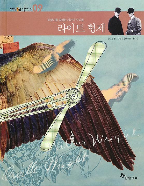Hubert Warter - Illustration - Buch - Brüder Wright - fliegen - Book - Wright brothers - flying