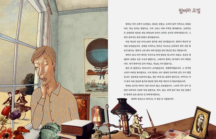 Illustration - Fenster - studieren - grübeln - window - study - brooding