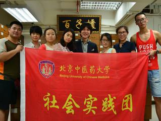 北京中醫藥大學研究生參觀